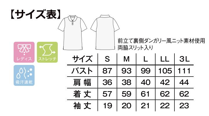 BM-FB4029L 吸汗速乾フラットカラーポロシャツ サイズ表