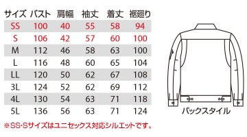 BUR6081 ジャケット(ユニセックス) サイズ表