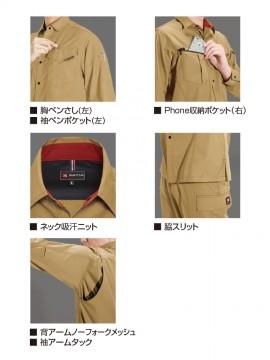 BUR6083 長袖シャツ 多機能紹介