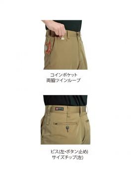 BUR6087 パンツ 機能紹介