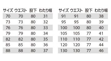 BUR6087 パンツ サイズ表