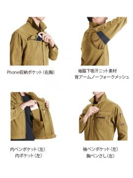 BUR8061 ジャケット 多機能紹介