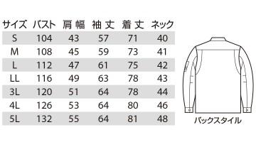 BUR8063 長袖シャツ サイズ表