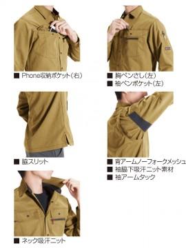 BUR8063 長袖シャツ 多機能紹介