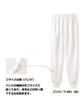 パンツ(男女兼用・総ゴム+ヒモ付)