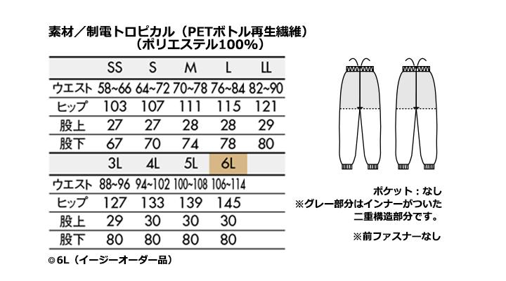 CK7481 パンツ(男女兼用・総ゴム+ヒモ付) サイズ一覧