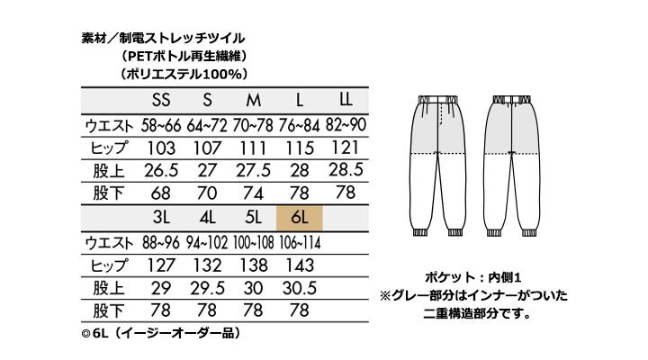 CK7501 パンツ(男女兼用・ツータック・両脇ゴム) サイズ一覧