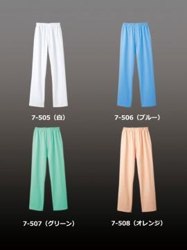 CK7505 パンツ(男女兼用・総ゴム+ヒモ付) カラー一覧