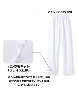 CK7505 パンツ(男女兼用・総ゴム+ヒモ付) 機能 フライス仕様