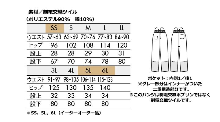 CK7586 パンツ(男女兼用・総ゴム+ヒモ付) サイズ一覧