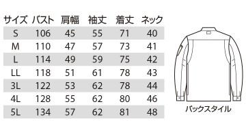 BUR7063 長袖シャツ サイズ表