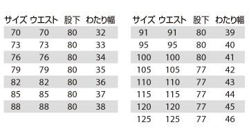 BUR7066 ツータックカーゴパンツ サイズ表