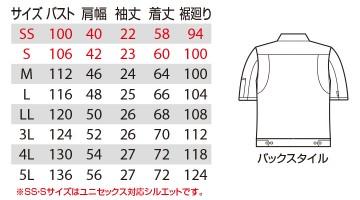 BUR7092 半袖ジャケット(ユニセックス) サイズ表
