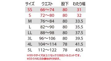 BUR7097 ユニセックスパンツ サイズ表