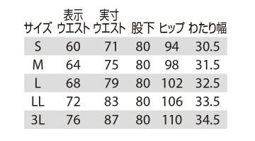 BUR7099 レディースカーゴパンツ サイズ表