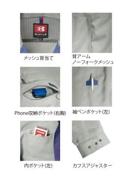 BUR9021 長袖ブルゾン 多機能紹介