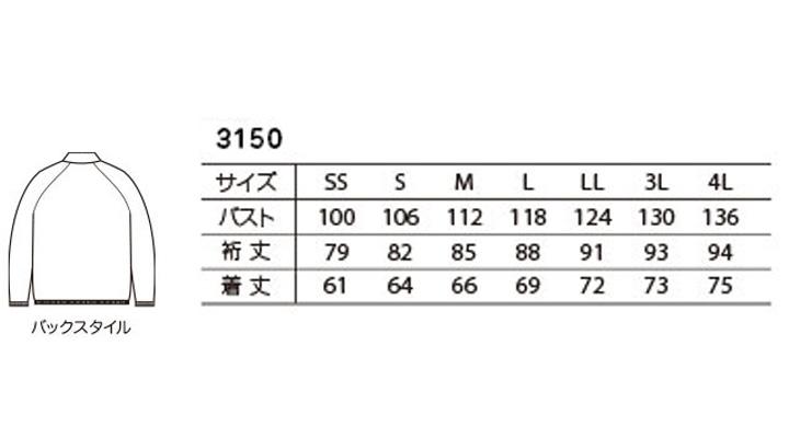3150 ブルゾン サイズ表