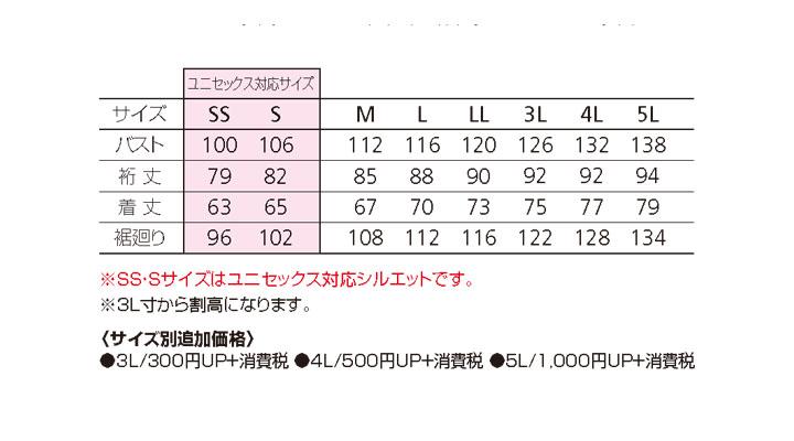 3170 ジャケット サイズ表