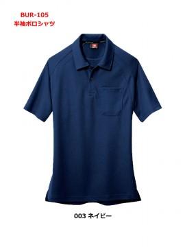 105 半袖ポロシャツ ネイビー
