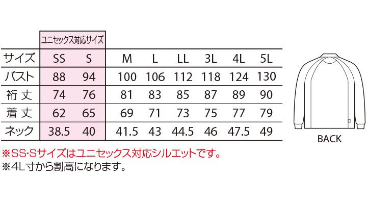 103 長袖ポロシャツ サイズ表