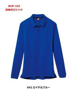 103 長袖ポロシャツ ロイヤルブルー