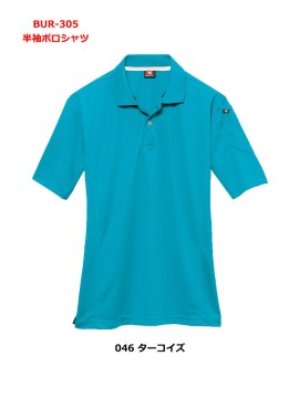 305 半袖ポロシャツ ターコイズ
