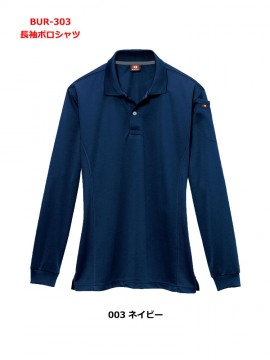303 長袖ポロシャツ ネイビー