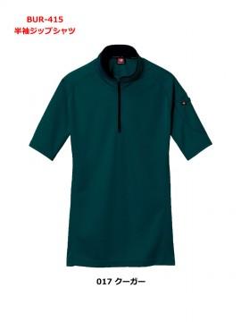 415 半袖ジップシャツ クーガー