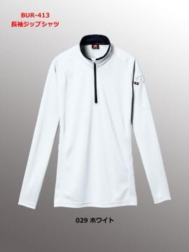 413 長袖ジップシャツ ホワイト