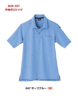 507 半袖ポロシャツ サーフブルー(杢)