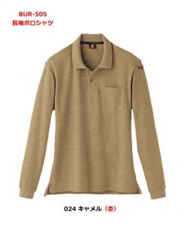 505 長袖ポロシャツ キャメル(杢)