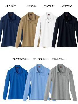 505 長袖ポロシャツ カラー一覧