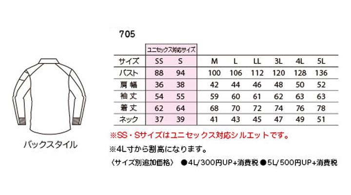 705 長袖シャツ サイズ表