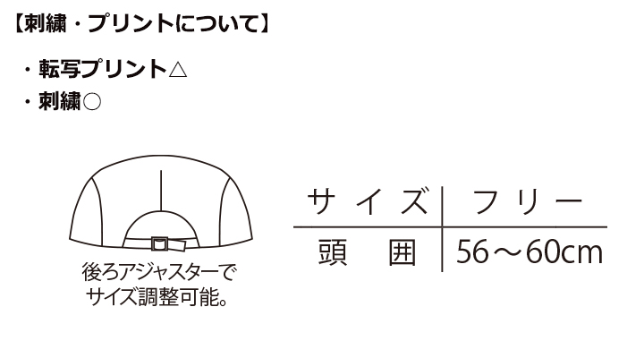 ARB-AS7930 ハンチング帽(男女兼用) サイズ表