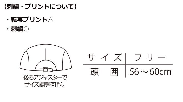 ARB-AS8081 ハンチング帽(男女兼用) サイズ表