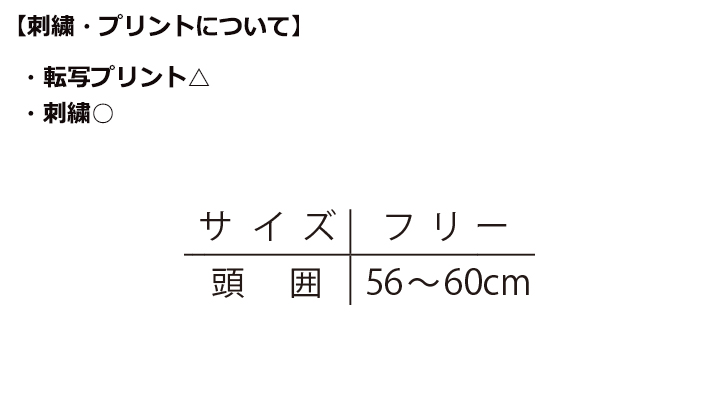 ARB-AS8082 キャスケット(男女兼用) サイズ表