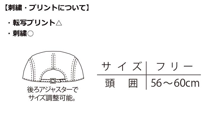 ARB-AS8259 ハンチング帽(男女兼用) サイズ表