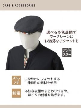 ハンチング帽(男女兼用)