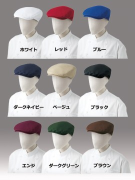 ARB-AS8085 ハンチング帽 カラー一覧