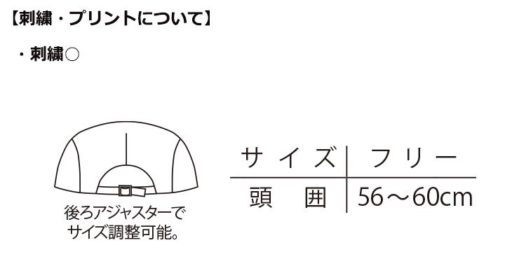 ARB-AS8085 ハンチング帽 サイズ表