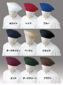 ARB-AS8086 ベレー帽 カラー一覧