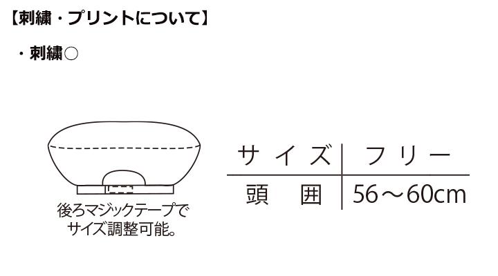 ARB-AS8086 ベレー帽 サイズ表
