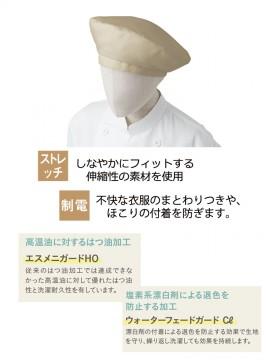 ARB-AS8086 ベレー帽 特長