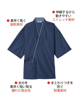 ARB-AS8010 ジンベイ(七分袖)特長