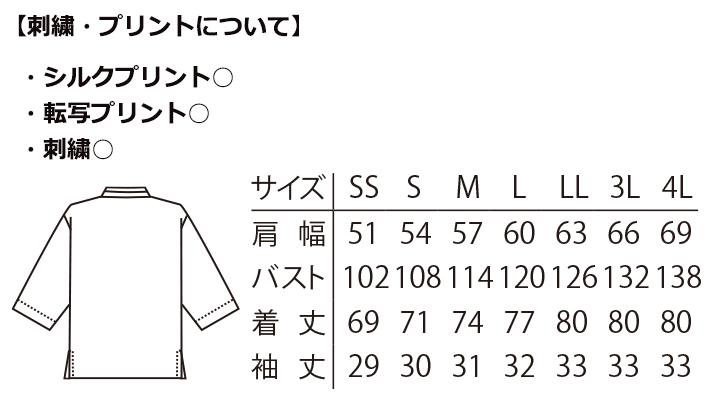 ARB-AS8010 ジンベイ(七分袖) サイズ表