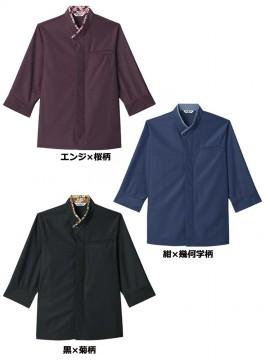 ARB-AS8011 和風シャツ(七分袖) カラーバリエーション