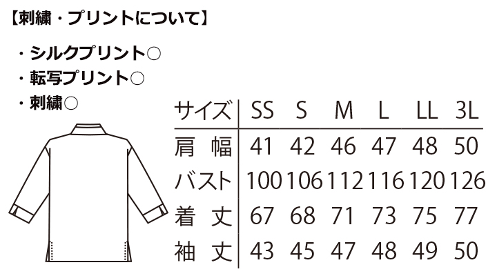 ARB-AS8011 和風シャツ(七分袖) サイズ表