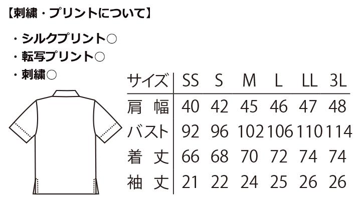ARB-AS8012 カットソー(半袖) サイズ表
