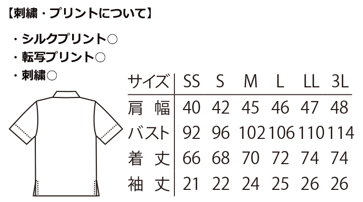 AS8012_shirt_Size.jpg