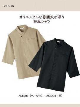ARB-AS8203 和風シャツ(男女兼用) ベージュ・黒